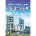 中国特种水泥