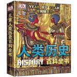 DK儿童人类历史百科全书(第2版)(百科出品)
