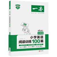 2021版一本小学五年级英语阅读训练100篇 5年级英语阅读理解专项练习册 有声原味阅读 第4次修订版