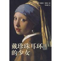 【二手旧书9成新】戴珍珠耳环的少女 南海出版公司
