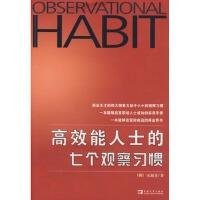 【RT1】高效能人士的七个观察习惯 (韩)宋淑喜;李龙 中国青年出版社 9787500687634