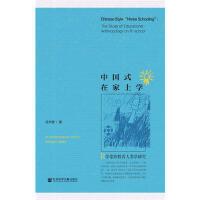 中国式在家上学:R学堂的教育人类学研究:thestudyofeducationalanthropologyonR-sc