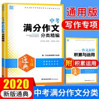 2020版通城学典 中考满分作文分类精编 通典专项 福建少年儿童出版社