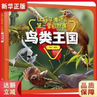 让孩子着迷的第一堂自然课――鸟类王国 童心 化学工业出版社9787122337252【新华书店 品质保障】