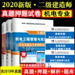 二级建造师资格考试2020机电工程试卷(3册套装):机电工程管理与实务+建设工程施工管理+法律法规及相关知识