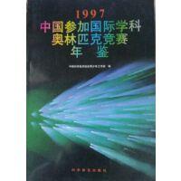 1997中国参加国际学科奥林匹克竞赛年鉴
