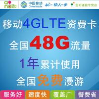 移动4G LTE上网卡 4G网络无线mifi 资费卡 全国48G流量累计卡 包年卡