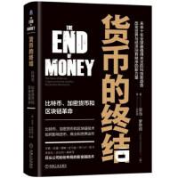 货币的终结 比特币 加密货币和区块链革命 比特币、加密货币和区块链技术如何影响货币 商业和世界运作 经济金融学 正版书