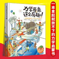 畅销书籍 力学原来这么有趣―― 一本拿起就放不下的力学启蒙书 小学生、中学生身边的力学知识,跟物理学家一起探索运动的奥