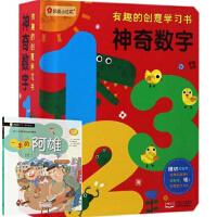 *畅销书籍* 邦臣小红花 有趣的创意学习书 神奇数字123 (六种阅读体验从一本书开始! 让宝宝咯咯笑不停的认知书,能