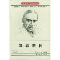 【二手书9成新】 凯恩斯传 [英] R.F.哈罗德,谭崇台,刘精香 9787100016049