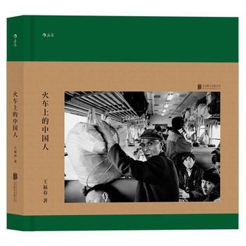 火车上的中国人 正版 王福春  9787559601940