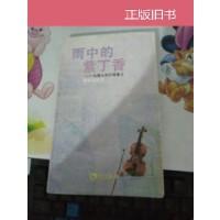 【二手旧书8成新】雨中的紫丁香 /席慕容 花城出版社