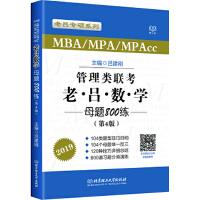 管理类联考 老吕数学母题800练(第4版)