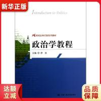 政治学教程 舒放 编 9787300167664 『新华书店 品质保障』