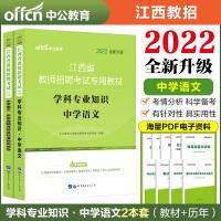 中公教育2020江西省教师招聘考试中学语文 教材 历年真题标准预测卷 2本套