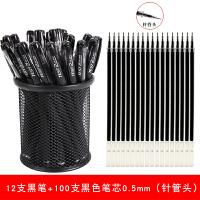 中性笔批发水笔黑色0.5MM学生用碳素笔芯0.38替芯文具考试签字笔