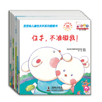 歪歪兔儿童性关怀系列图画书(套装8册)2-6岁儿童性教育主题绘本 我也要站着尿尿/如果我是男孩/我是从哪里来的/妈妈我