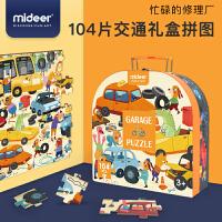 弥鹿(mideer)拼图儿童益智纸质宝宝104P交通玩具拼图礼盒装3-4-6岁