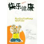 快乐健康五大法则 杨凡用 ,黄翠玲 中国盲文出版社 9787500217039