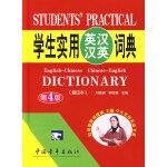 学生实用英汉汉英词典(第4版)64开(红皮22元)