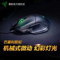 Razer雷蛇鼠�� Basilisk巴塞利斯蛇 RGB幻彩��I游�蚴��,雷蛇吃�u�^地求生鼠�� 16000dpi/5G光�W