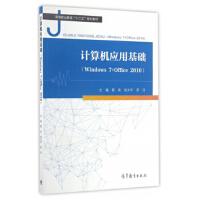 计算机应用基础(Windows7+Office2010) 蔡英,徐文平,罗印 9787040453539 高等教育出版