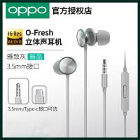【当当自营】OPPO耳机 原装正品 o-fresh 雅致灰(3.5mm接口)入耳式耳机有线r15 r17 r11 r9