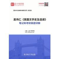 吴伟仁《英国文学史及选读》笔记和考研真题详解-在线版_赠送手机版(ID:171520)