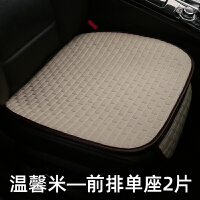 汽车坐垫四季通用棉麻单片三件套后排垫子单个屁屁垫冬季免绑座垫