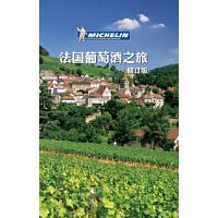 法国葡萄酒之旅(2013修订版) 米其林编辑部 9787563398676 广西师范大学出版社
