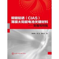 铜铟铝硒(CIAS)薄膜太阳能电池关键材料――制备和性能