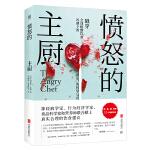 愤怒的主厨: 戳穿全球健康饮食风潮下的谬论、伪科学与营养谎言
