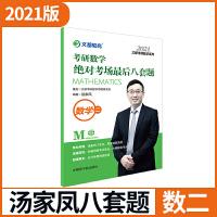 文都教育 ��家�P 2021考研��W�^��考�鲎詈蟀颂最} ��W二