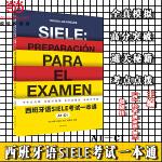 西班牙语SIELE考试一本通A1-C1