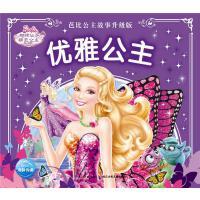 芭比公主故事升级版-优雅公主美国美泰公司;海豚传媒 纂长江少年儿童出版社