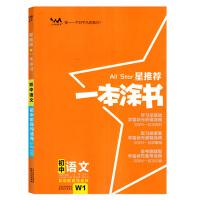 包邮2022版 一本涂书初中语文新教材新初中版(通用版)适用于七年级八年级九年级复习资料辅导书