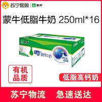 【苏宁超市】蒙牛低脂高钙牛奶 250ml*16 整箱装