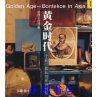 【二手旧书9成新】正版有货黄金时代――一个荷兰船长的亚洲冒险林昌华译岳麓书社