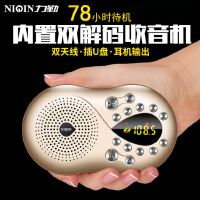 老年人收音机新款老人随身听mp3迷你小音响数码插卡音箱便携式可充电u盘音乐播放器外放听歌听戏评书机