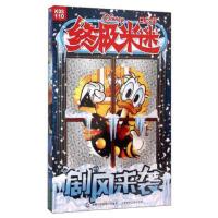 童趣正版迪士尼米老鼠2016年米迷口袋书110剧风来袭儿童教辅读物漫画连环画卡通故事0-2