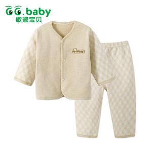 【专区49选5】歌歌宝贝春秋新款宝宝内衣婴幼儿宝宝贴身套装