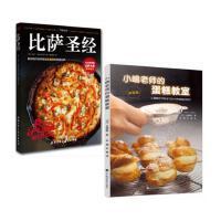 比萨圣经 教你制作世界各地五星级的美味比萨 自制披萨教程书籍 pisa披萨DIY制作教程+小�肜鲜Φ牡案饨淌� 蛋糕烘焙