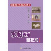 水貂养殖新技术 第二版 刘晓颖 程世鹏 中国农业出版社