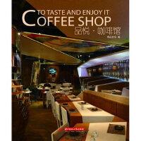 【二手书9成新】品悦咖啡馆精品文化9787560961972华中科技大学出版社