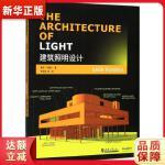 建筑照明设计 (美)塞奇・罗塞尔(Sage Russell) 著;宋佳音 等 译 天津大学出版社有限责任公司97875