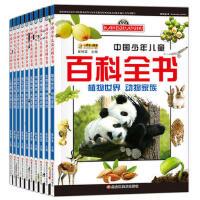 中国少年儿童百科全书注音版 6-7-8-9-10-12岁小学生版十万个为什么 幼儿童科普故事书 儿童读物小学生课外阅读书籍 动植物恐龙绘本 全10册