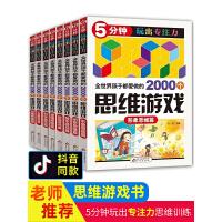 【包邮】全世界孩子都爱做的2000个思维训练游戏8册 5-6-7-10-12岁儿童逻辑填字 5分钟玩出专注力 小学生益