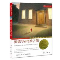 【波士顿号角书】爱德华的奇妙之旅畅销少儿读物童话小说书籍《来自星星的你》都教授枕边心灵鸡汤 新蕾
