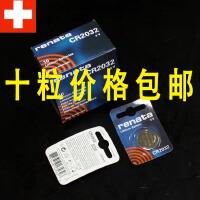 十粒价格原装进口瑞士renata手表现代奥迪哈弗h2大众别克汽车钥匙遥控器cr2032纽扣电池3v进